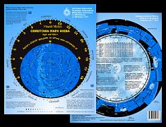Obrotowa Mapa Nieba - wersja foliowana, autor: Paweł Matys
